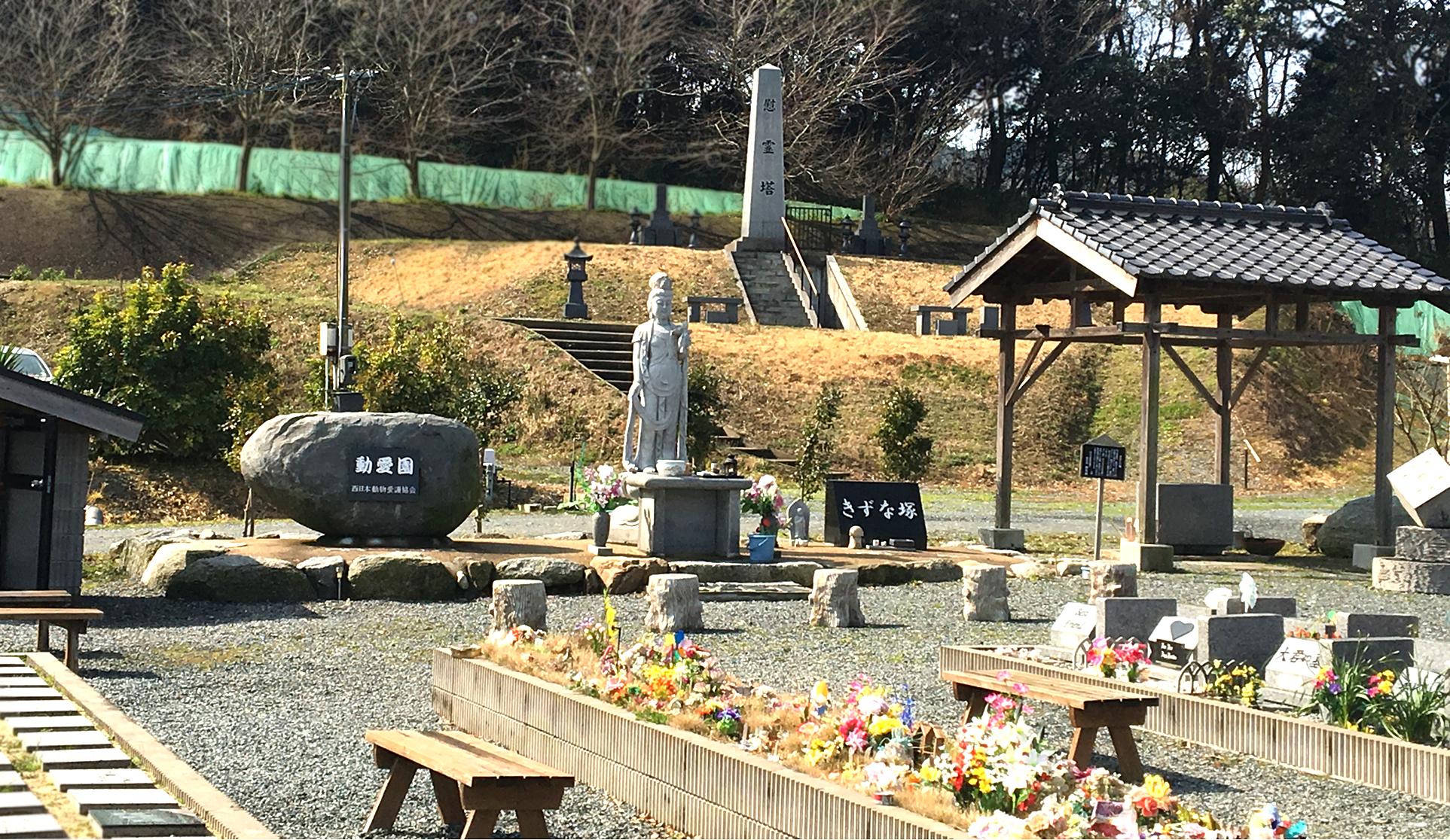 動愛園 糸島 ペット霊園